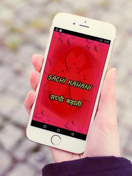 Sachi Kahani - सच्ची कहानी apk screenshot