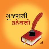 Gujarati Kahevato icon