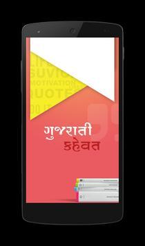 Gujarati Kahevato poster