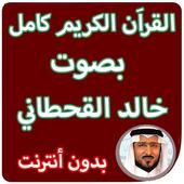 القران الكريم كاملا بصوت خالد القحطاني بدون انترنت icon