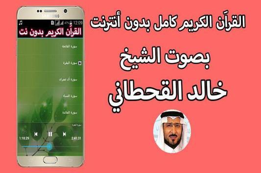 القران الكريم كاملا بصوت خالد القحطاني بدون انترنت apk screenshot