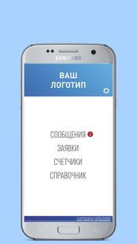 УМ ЖКХ poster