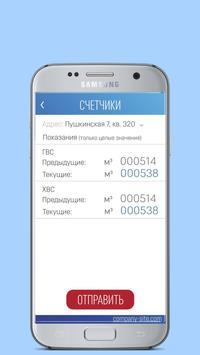 УМ ЖКХ screenshot 1