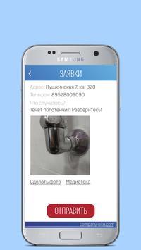 УМ ЖКХ screenshot 2