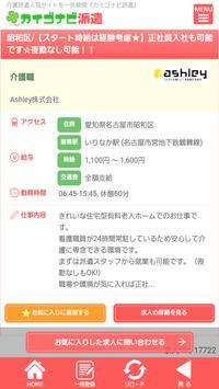 介護派遣の決定版!人気派遣サイトを一括検索『カイゴナビ派遣』 apk screenshot