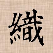 海城中学高等学校 海城祭アプリ 2017 icon
