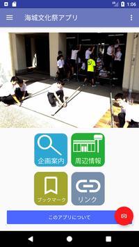 海城中学高等学校 海城祭アプリ 2017 poster