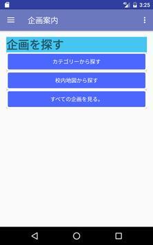 海城中学高等学校 海城祭アプリ 2017 apk screenshot