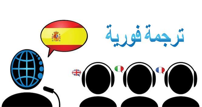 المترجمة : ادخال الكلمات عن طريق الصوت والكتابة screenshot 1