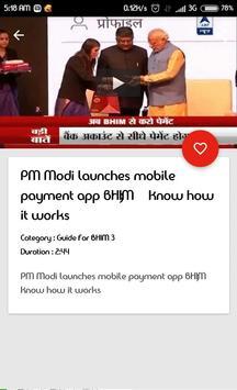 Guide How To For BHIM UPI screenshot 1