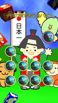 children `s Think with your head puzzle apk screenshot
