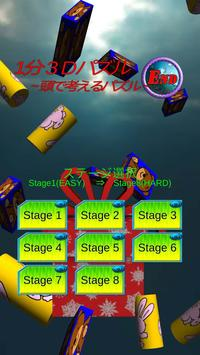 1 min 3D Puzzle ~ Puzzle to think ~ poster