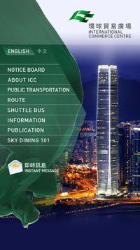 International Commerce Centre apk screenshot