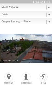 Камери України screenshot 4