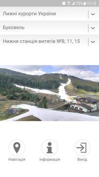 Камери України screenshot 5