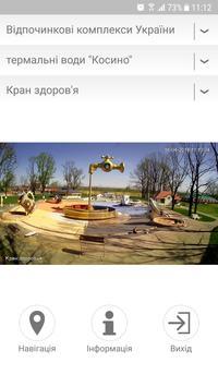 Камери України screenshot 7
