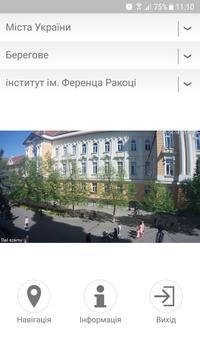 Камери України poster