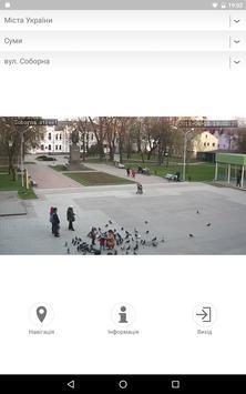 Камери України screenshot 10
