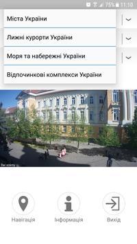 Камери України screenshot 1