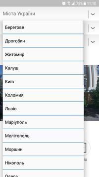 Камери України screenshot 2