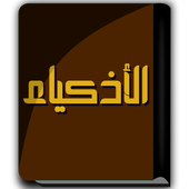 كتاب الأذكياء - ابن الجوزي icon