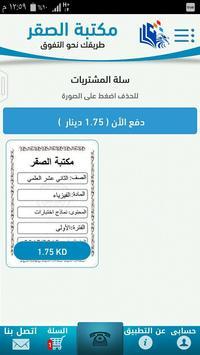 مكتبة الصقر apk screenshot