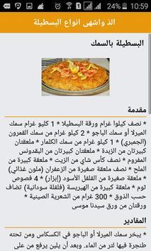 طبخ  البسطيلة المغربية ramadan screenshot 3