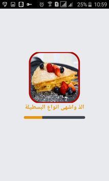 طبخ  البسطيلة المغربية ramadan poster
