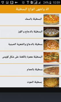طبخ  البسطيلة المغربية ramadan screenshot 1