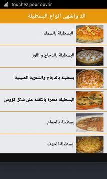 طبخ  البسطيلة المغربية ramadan screenshot 2