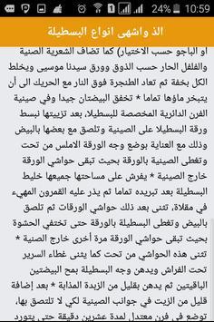 طبخ  البسطيلة المغربية ramadan screenshot 4