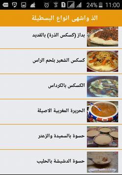 طبخ  البسطيلة المغربية ramadan screenshot 5