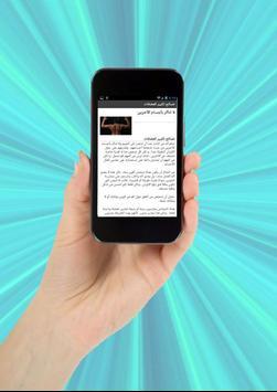 نصائح لتكبير العضلات apk screenshot