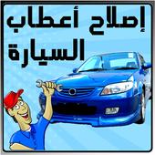 إصلاح أعطاب السيارة icon