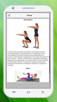 Упражнения для похудения screenshot 3