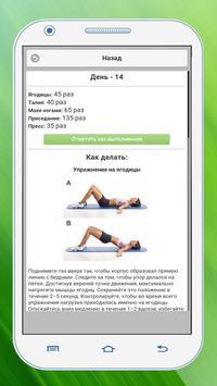 Упражнения для похудения screenshot 1