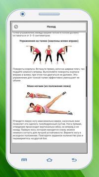 Упражнения для похудения screenshot 2