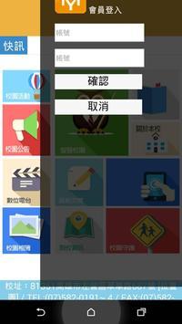 大義國中行動校園 screenshot 3