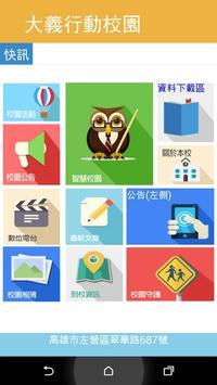 大義國中行動校園 poster
