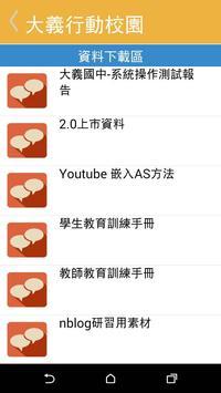 大義國中行動校園 screenshot 1
