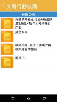 大義國中行動校園 screenshot 2
