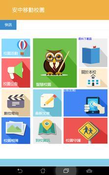 大義國中行動校園 screenshot 4