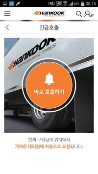 Smart TBX 운전자용 apk screenshot