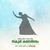 Pathanamthitta School Kalolsavam Results icon