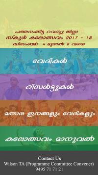 Pathanamthitta School Kalolsavam Results poster