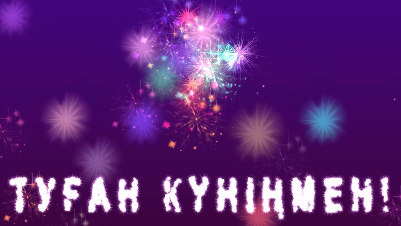 Красивые поздравления с днем рождения по казахски