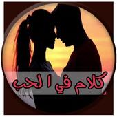 كلام فى الحب icon