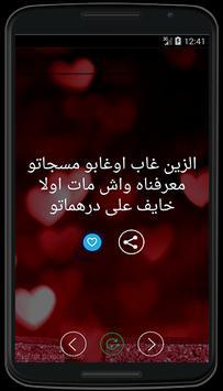 كلام فى الحب screenshot 1