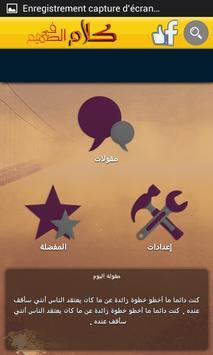 مجلة كلام في الصميم screenshot 1