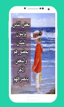 كلام و مصور من القلب apk screenshot